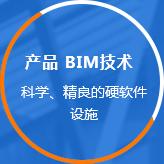 产品 BIM技术