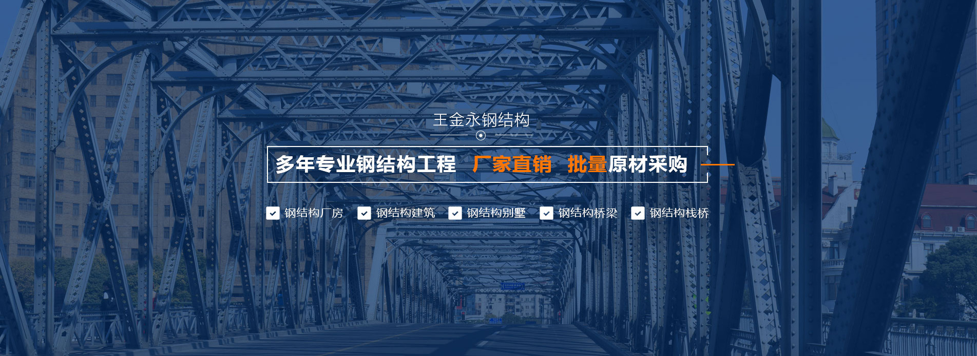 重庆钢结构厂家